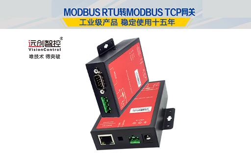 Modbus-RTU转Modbus-TCP