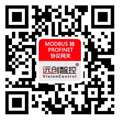 远创智控MODBUS-PROFINET协议网关产品手册 (1)